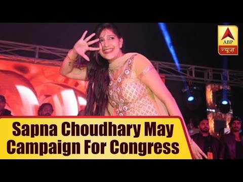 Sapna Choudhary May Campaign For Congress In Haryana, Says She Admires Gandhi Family | ABP News