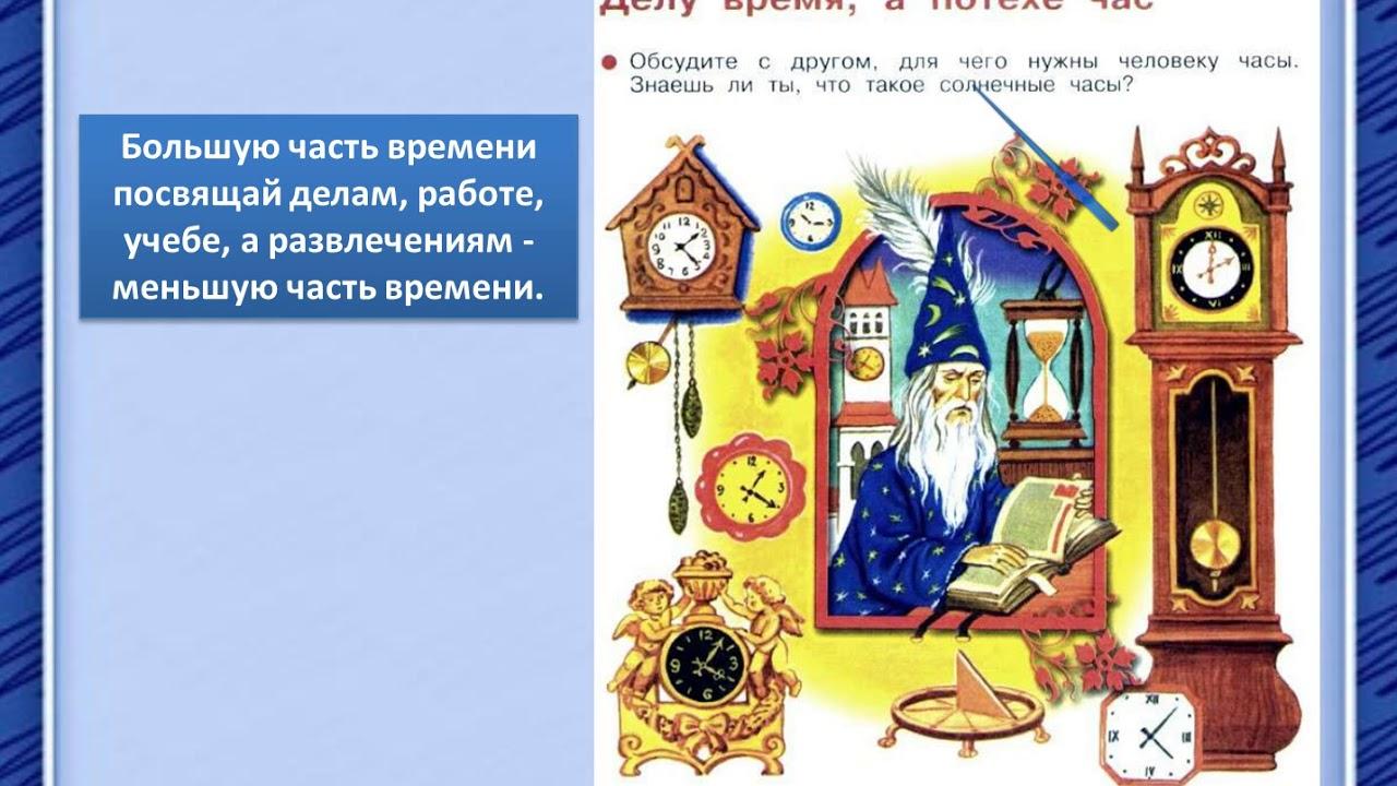 Упражнения для детей 1 класса по сюжетной картинки русской азбуке.горецкий