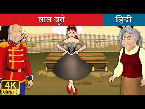 लाल जूते  लाल बूट्स की कहानी  The Red Shoe  Lal Boot  Hindi Fairy Tales