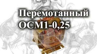 Тест перемотанного ОСМ1 - 0,25 и немного дыма))(Канал