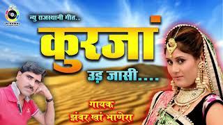 न्यू राजस्थानी गीत || कुरजा उड़ जासी || गायक झंवर खान भानेरा || Rajasthani Geet || Jhanwar Khan