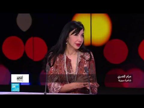 الشاعرة مرام المصري: الشاعرات العربيات لديهن تحرر مذهل في التعبير  - 17:54-2019 / 3 / 15