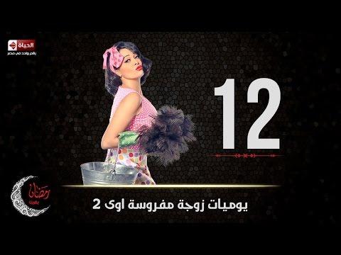 مسلسل يوميات زوجة مفروسة أوي ( ج2 ) | الحلقة الثانية عشر (12) كاملة | بطولة داليا البحيري