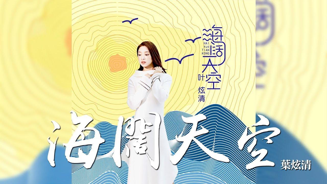 葉炫清 -《海闊天空》(國語版)|CC歌詞字幕 - YouTube