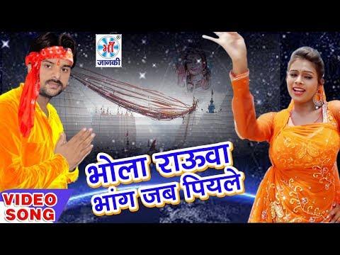HD Bolbam Video 2018 || #भोला रउआ भांग जब पियले || Rakesh Bharti का सुपर हिट कावड़ विडिओ