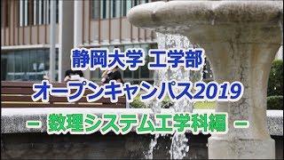 数理システム工学科で何が学べる?静岡大学工学部 数理システム工学科 夏季オープンキャンパス2019