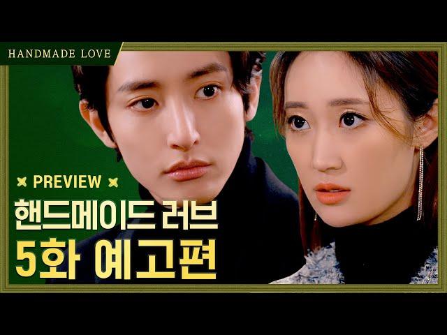 성깔있는 스타의 방문 | [핸드메이드 러브] EP.05 예고편 | Mini Drama : Handmade Love EP.05 Preview