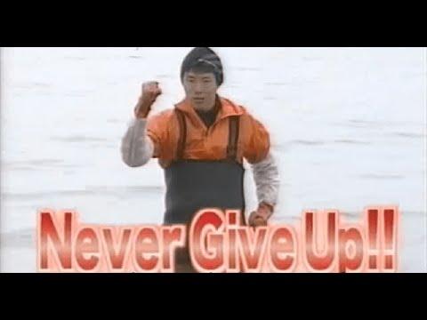 NEVER GIVE UP YOUR WAAAAAAAAAAAAY