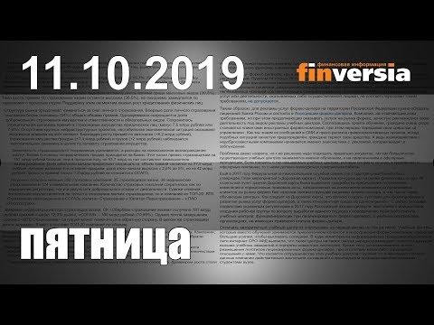 Новости экономики Финансовый прогноз (прогноз на сегодня) 11.10.2019