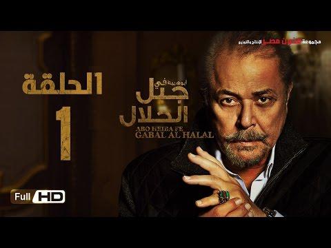 مسلسل جبل الحلال الحلقة 17 السابعة عشر محمود عبد العزيز Gabal Al Halal Ep 17 Youtube