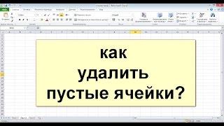Как удалить пустые строки в Excel?