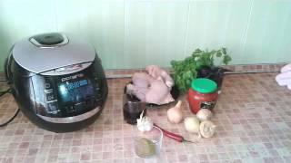 Домашние видео рецепты - вкусное чахохбили из курицы в мультиварке