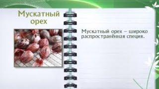 Кулинарная энциклопедия - Мускатный орех