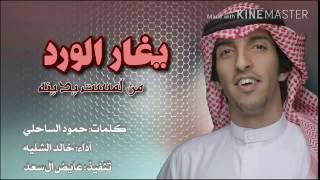 شيله كلامه يامحلا كلامه