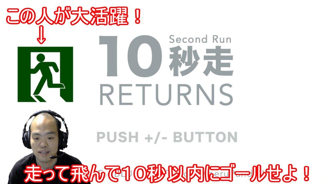 【アクション】10秒走 RTETURNS (Second Ran RETURNS)【10秒以内にゴールしろ!】