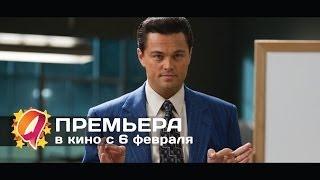Волк с Уолл-стрит (2014) HD трейлер | премьера драмы с Ди Каприо 6 февраля