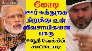 Saudi Sheikh ask Modi to stop traveling and start helping farmers! - 2DAYCINEMA.COM