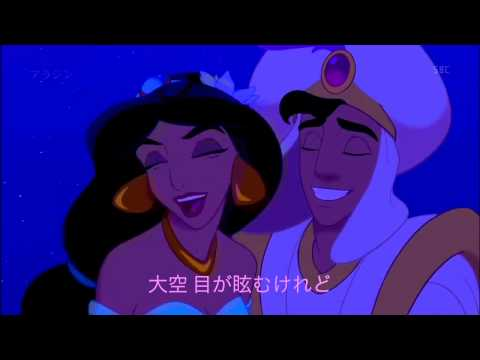 アラジン A Whole New World 日本語字幕