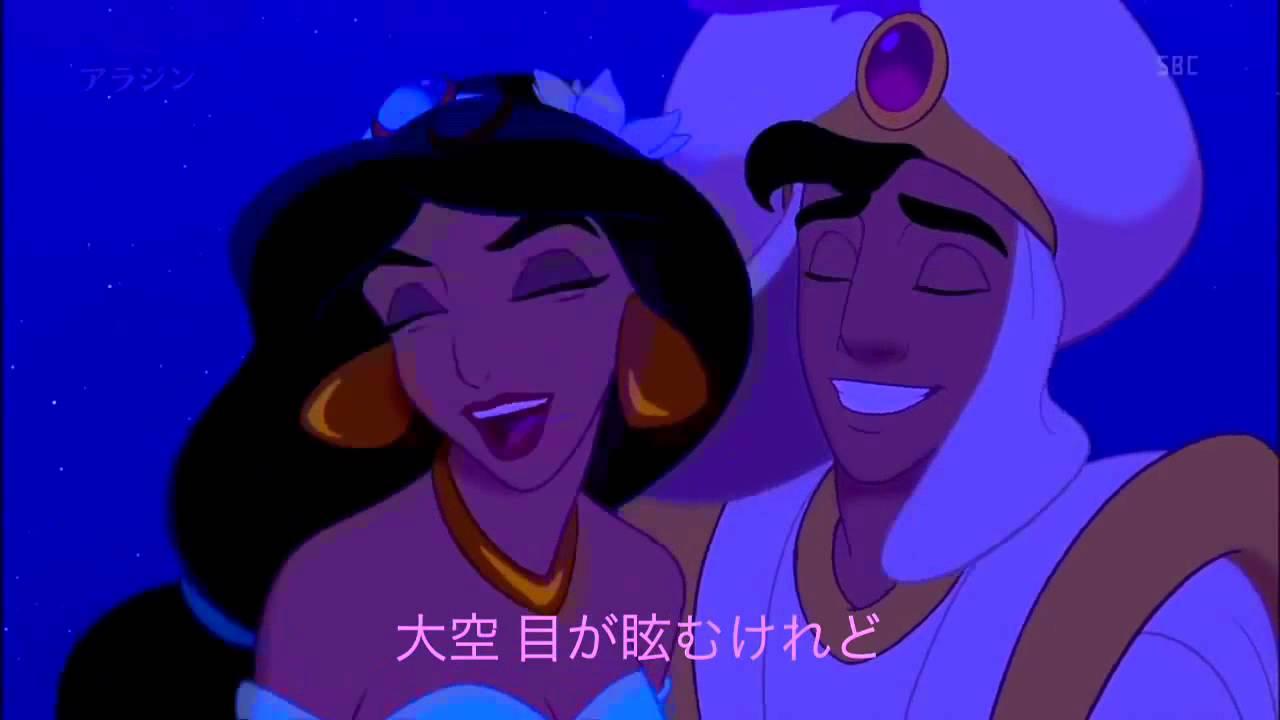 アラジン 字幕
