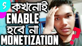 Monetization not enabled | Youtube monetize bangla | S Square Pro.