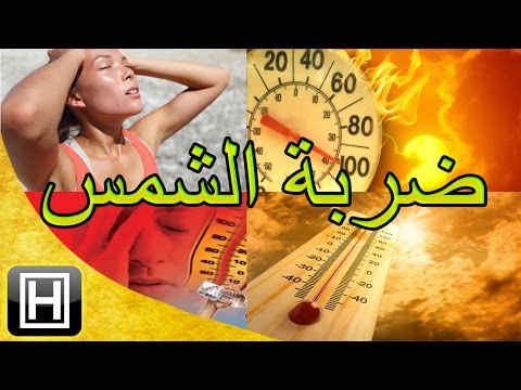 أعراض ضربة الشمس وكيفية علاجها بافضل الطرق والوقاية منها نهائيا - مقطع شامل