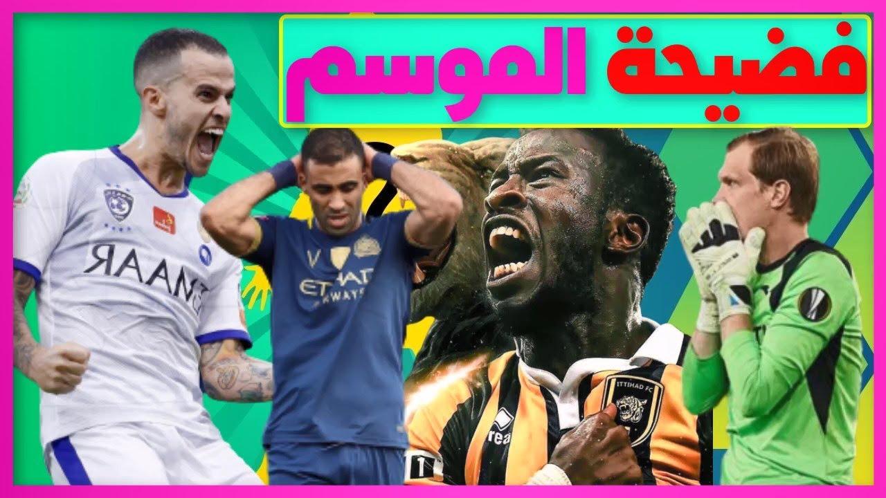فضيحة الموسم|الهلال يهدد بتجريد النصر|بيان نصراوي ناري|الفراج يستفز النصر|كوع حمد الله|صفقة الشباب