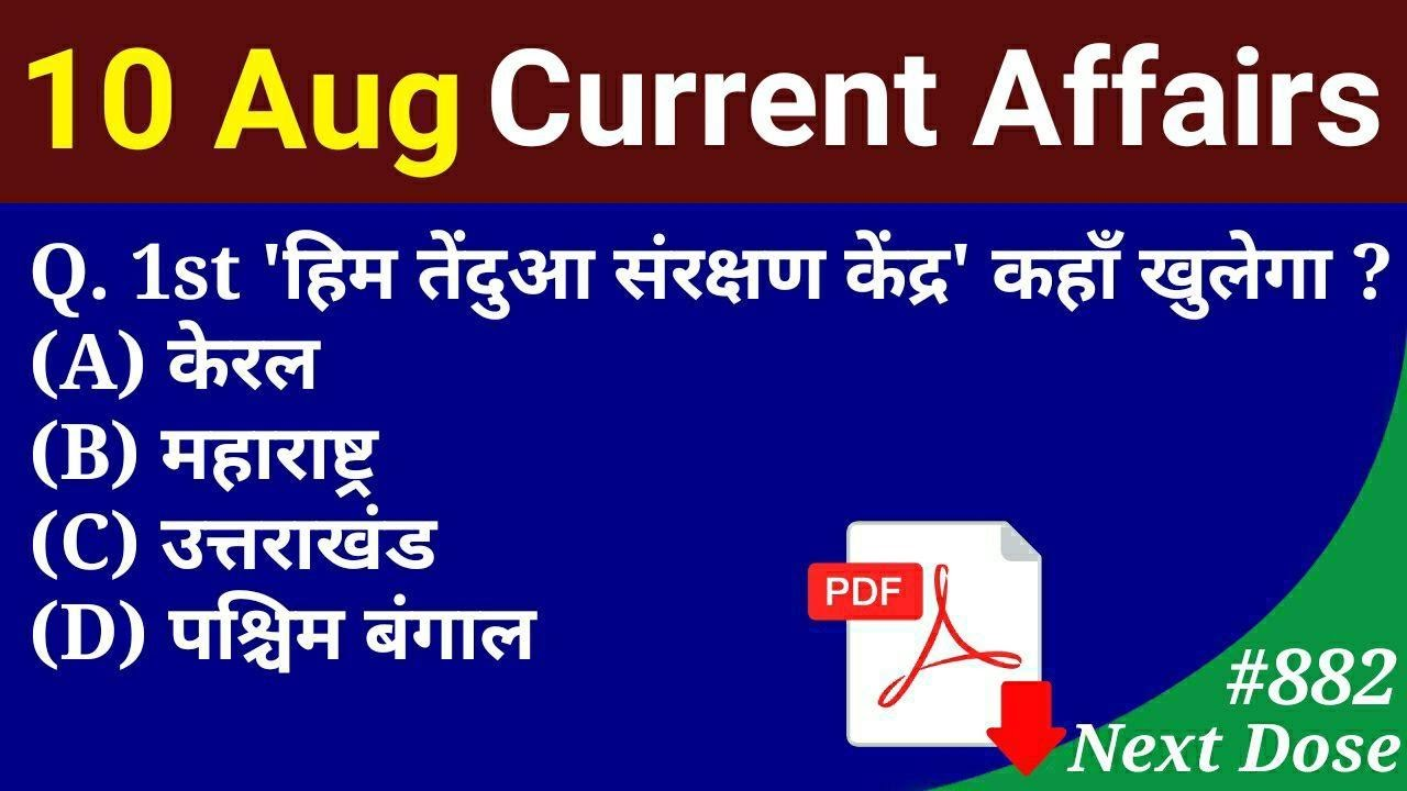 Next Dose #882 | 10 August 2020 Current Affairs | Current Affairs In Hindi | Daily Current Affairs