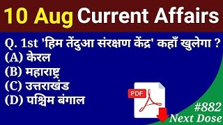Next Dose #882   10 August 2020 Current Affairs   Current Affairs In Hindi   Daily Current Affairs