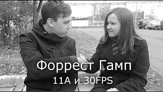 Трейлер Форрест Гампа от 11А