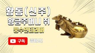 가지니샵 쥐해 풍수 거실 인테리어소품 황금주머니 쥐 장…