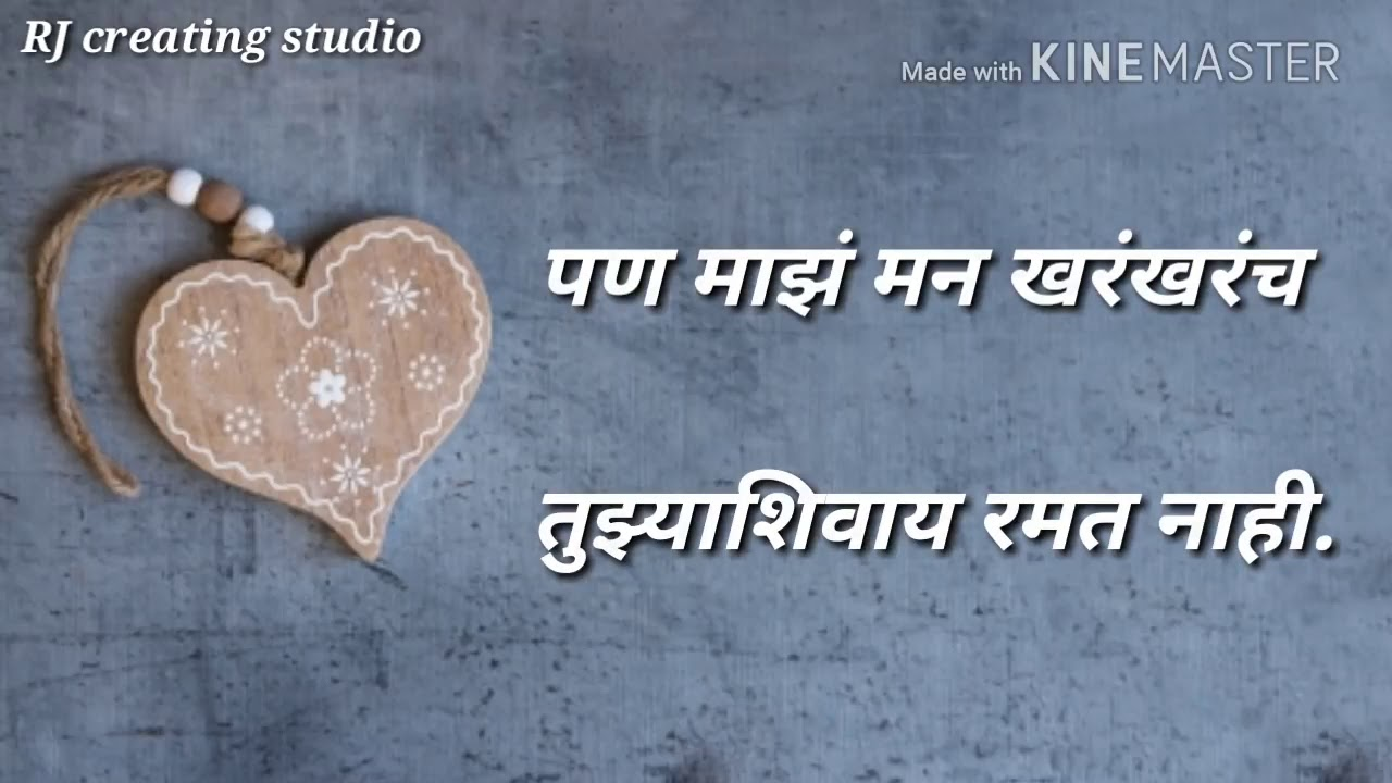 Marathi Quotes On Friendship In Marathi Fonts Whatsapp Status