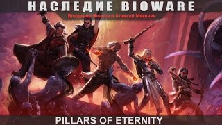 Pillars of Eternity - Наследие BioWare
