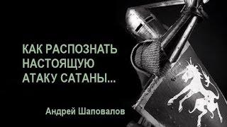 Скачать КАК РАСПОЗНАЕТСЯ НАСТОЯЩАЯ АТАКА САТАНЫ А Шаповалов