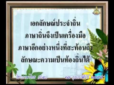 593 P4tha 550217 A ภาษาไทยป 4