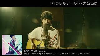 3/7発売の大石昌良の弾き語りニューシングル、「パラレルワールド」のMV...