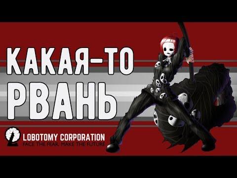 Lobotomy Corporation - Прохождение игры #109 | Какая-то РВАНЬ