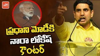 Nara Lokesh Strong Counter to PM Modi Speech Guntur | AP Special Status  | YOYO TV Channel