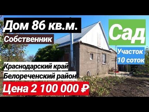 Продажа Дома в Краснодарском крае за 2 100 000 рублей, Белореченский район
