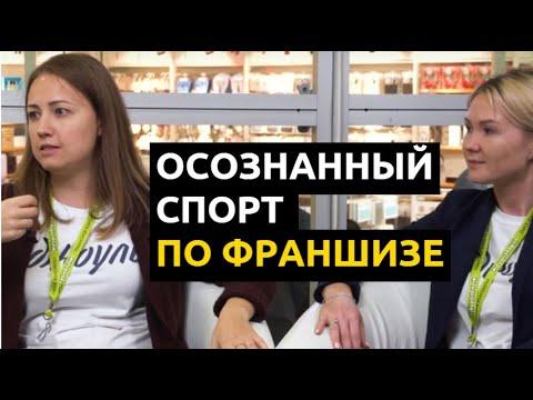 ФРАНШИЗА СПОРТИВНЫХ СТУДИЙ NeoДжоуль