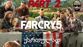 Far Cry 5 ნაწილი 2 / ოთხფეხა მეგობარი