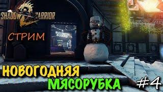 Shadow Warrior 2 ➤ Новогоднее Задание ! ➤ Стрим Прохождение #4