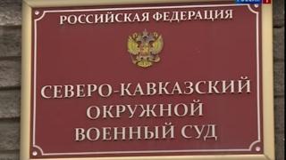 В Ростове подозреваемый в подготовке теракта частично признал свою вину
