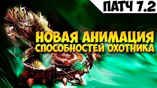 Патч 7.2 Новые анимации Охотника