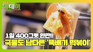 핫플레이스 홍대를 뒤집어놓으셨다!~ ☆뚝배기 떡볶이☆ㅣ생방송 투데이(Live Today)ㅣSBS Story