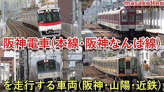 阪神電車(本線・阪神なんば線)を走行する車両 大集合