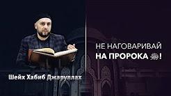 Не наговаривай на Пророка ﷺ!