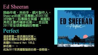 KTV版▴Ed Sheeran 紅髮艾德 - Perfect 完美無瑕 中文英文字幕 lyrics