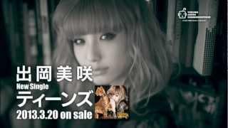 [SPOT]出岡美咲「ティーンズ」2013.3.20発売