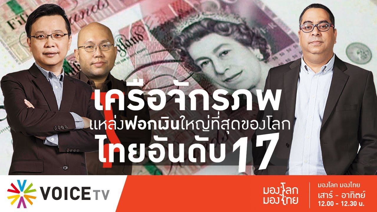 มองโลกมองไทย - เครือจักรภพแหล่งฟอกเงินใหญ่ที่สุดของโลก ส่วนไทยอยู่อันดับที่ 17