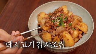 엄마 손맛 집반찬 '돼지고기 감자조림'